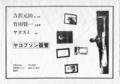 1980年6月21日吉沢元治,竹田賢一,ヤタスミ[ヤコブソン器官]吉祥寺Minor