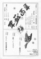 1980年7月6,15,19,20~27日 ヤタスミ+篠田昌已, 石渡..., 吉祥寺マイナー