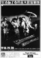 1980年9月18-20日 生活向上委員会大管弦楽団 / 三百人劇場