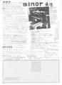1980年晩秋マイナー通信(閉店後)