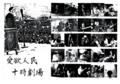 1980年9月 愛欲人民十時劇場, 吉祥寺マイナー - a