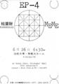 1982年6月26日 EP - 4, 枯葉剤, MEME, 法大学館大ホール