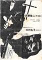 1983年3月5,12日 灰野敬二 / 大村礼子, 発狂の夜・スペース青山