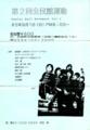 1985年9月1日 第2回公民館運動, 武蔵野芸能劇場