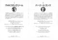 1987年10月〜11月作曲家委嘱シリーズ-3