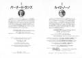 1987年10月〜11月作曲家委嘱シリーズ-4