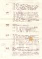 1989年7月26日〜ダンシングイメージ-b
