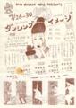 1989年7月26日〜ダンシングイメージ