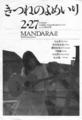 1990年2月27日 きつねのよめいり, MANDARA-II