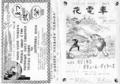 1992年8月9日「幻夜祭」, 9月5日「花電車」