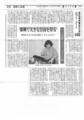 1992年11月19日 毎日新聞[ロシアの作曲家グバイドゥーリナさんに聴く]