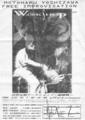 1994年5月27日,28日吉沢元治