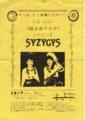 1988年12月7日 SYZYGYS, INKSTICK 六本木