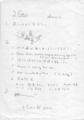 1986年26au(gust?) 工藤とおる,篠原まさし,二谷英明,タウギン,中原, (goo?)dman