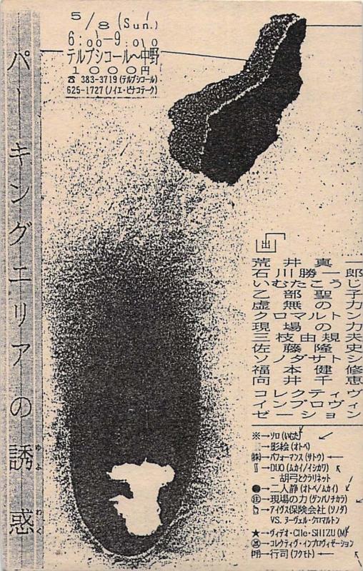 1988年5月8日 パーキングエリアの誘惑 - postcard