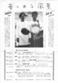 1994年7月30日〜9月2日 音のある風景, 風巻隆 / 神蔵香芳