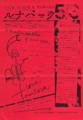 1988年5月3日ピヂン・コンボ, 吉祥寺MANDA-LA2