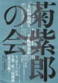 1978年11月16日 菊紫郎の会, 草月会館
