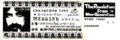 1978年12月25日Xmasコンサートチケットb