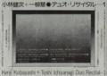 1978年1月13日 小林健次+一柳慧デュオ - a