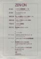 1978年1月13日小林健次+一柳慧デュオ-b