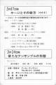 """1978年3月17,24日 """"ケージとその彼方 その2""""""""新たなアンサンブルの形態"""""""