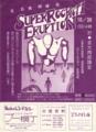 1977年10月30日 SUPER ROCK ERUPTION ACT1, 京大西部講堂