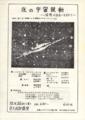 1977年12月26日 夜の宇宙鼓, 京大西部講堂 - a