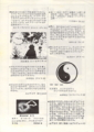 1977年12月26日 夜の宇宙鼓, 京大西部講堂 - b
