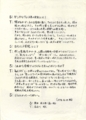 1978年10月14日ガンダルヴァb