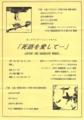 1989年 倉地久美夫 / 藤本GESO和男『死語を愛して』