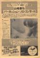 1978年6月15日 山崎泰弘パーカッション・ソロ・コンサート -(a)