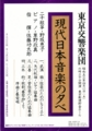 1978年4月1日 東京交響楽団 現代日本音楽の夕べ -(a)