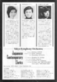 1978年4月1日 東京交響楽団 現代日本音楽の夕べ -(b)