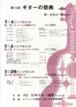 1978年7月5日 ギターの祭典「スペシャルコンサートの夕」 - (a)