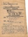 """1978年10月27日 後藤治 """"Live Electronics & Progressive Music Show"""""""