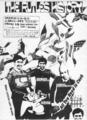 1978年8月20日 THE RUTLES HISTORY(京都)