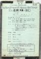 """1978年7月6日 ホモフィクタス """"20C 悲劇天皇裕仁"""" 於:俳優座劇場"""