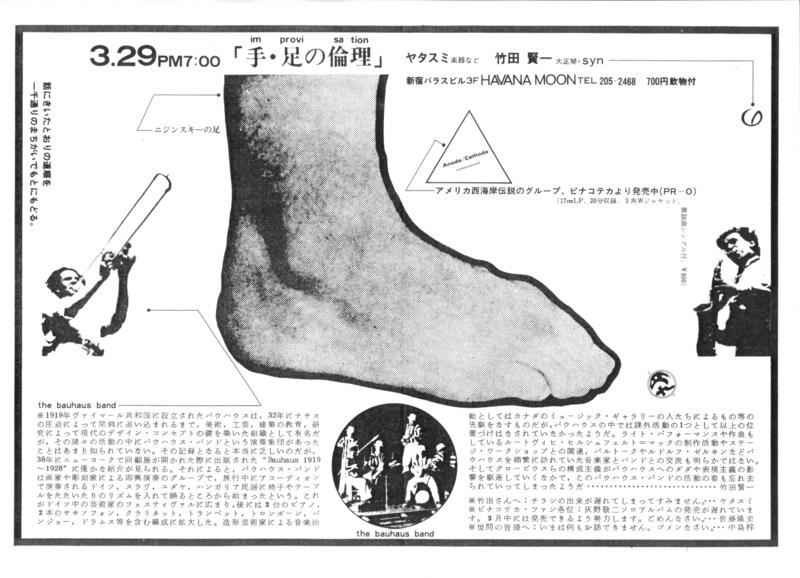 1981年3月29日 ヤタスミ,竹田賢一『手・足の倫理』, HAVANA MOON