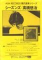 1975年シーズンズ,高橋悠治コジマ録音a