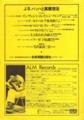 1975年シーズンズ,高橋悠治コジマ録音B
