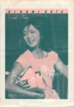 1978年12月14日限りなく透明に近いブループレミアムコンサート@中野サン