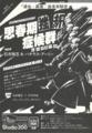1983年1月14日 BEAT COMPLEX - 16『通俗-異端-実験室』石井聡互, Studio200 - b