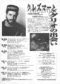 1999年9月28日〜10月3日,Frank London & Mola Sylla