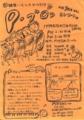 1999年10月11日 P - ブロッ コンサート\ 門仲天井ホール
