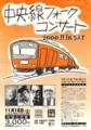 2000年11月18日中央線フォークコンサート@杉並公会堂a