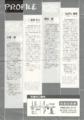 2000年11月18日中央線フォークコンサート@杉並公会堂b