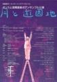 """1999年9月11,12日神蔵香芳+Honkytonk Ensemble""""月と遊園地a"""