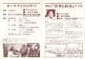1978年11月15,17日平和と人権のための音楽会,ユン・イサン音楽と政治-b
