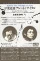 1978年8月7,8日 甲斐道雄フルートリサイタル[レコード] - b